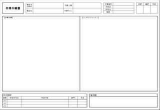作業手順書(作業標準書)フォーマット