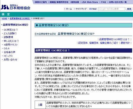 品質管理検定HP 日本規格協会