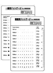 ドットゲージ(きょう雑物測定図表)