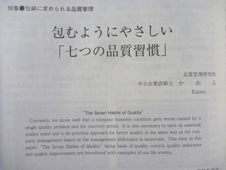 7つの品質習慣